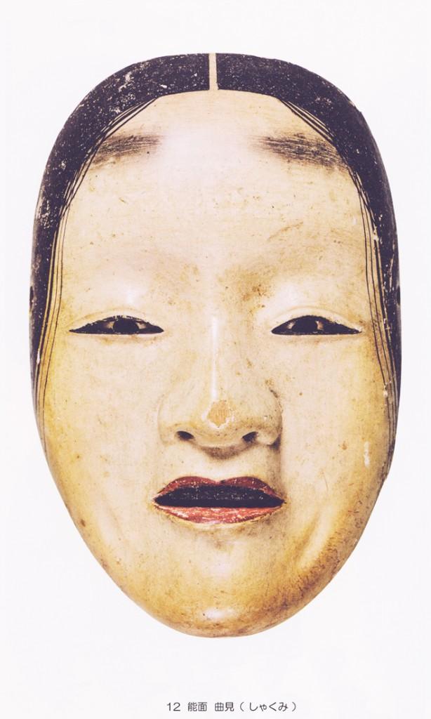 12 能面 曲見( しゃくみ ) - 1 L