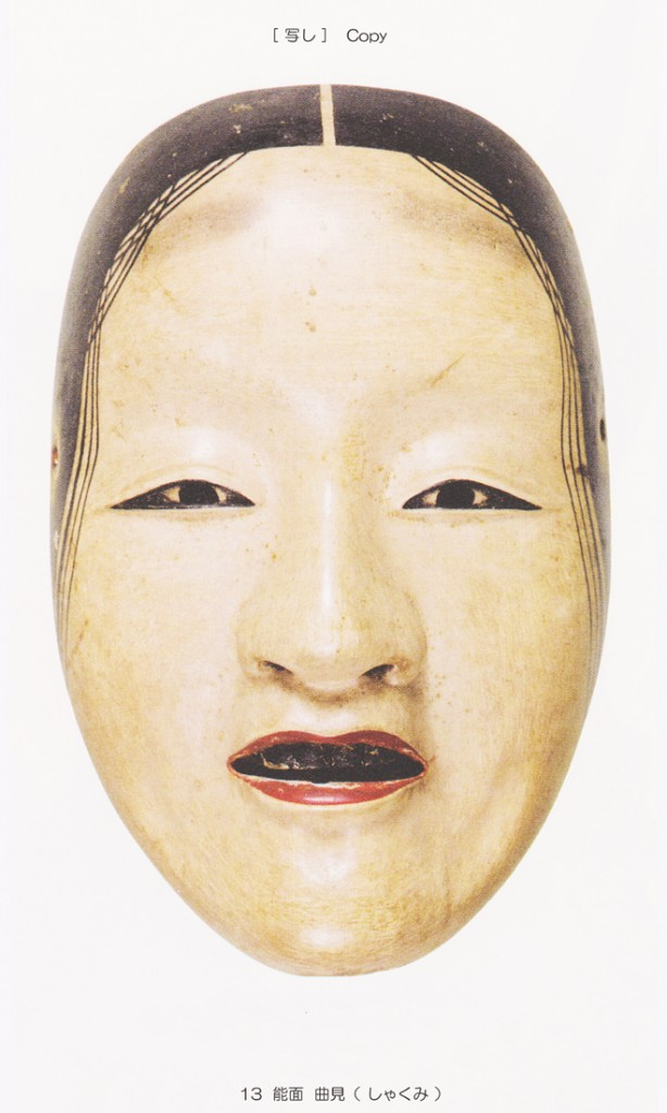 13 能面 曲見( しゃくみ ) - 1 L