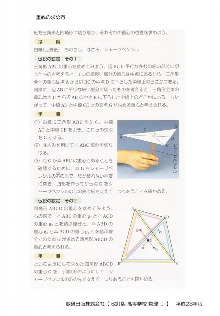 改訂版 高等学校 物理Ⅰ - 数研出版株式会社 平成23年12月印刷 - B L