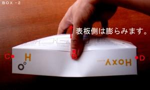 BOX-2-300x179