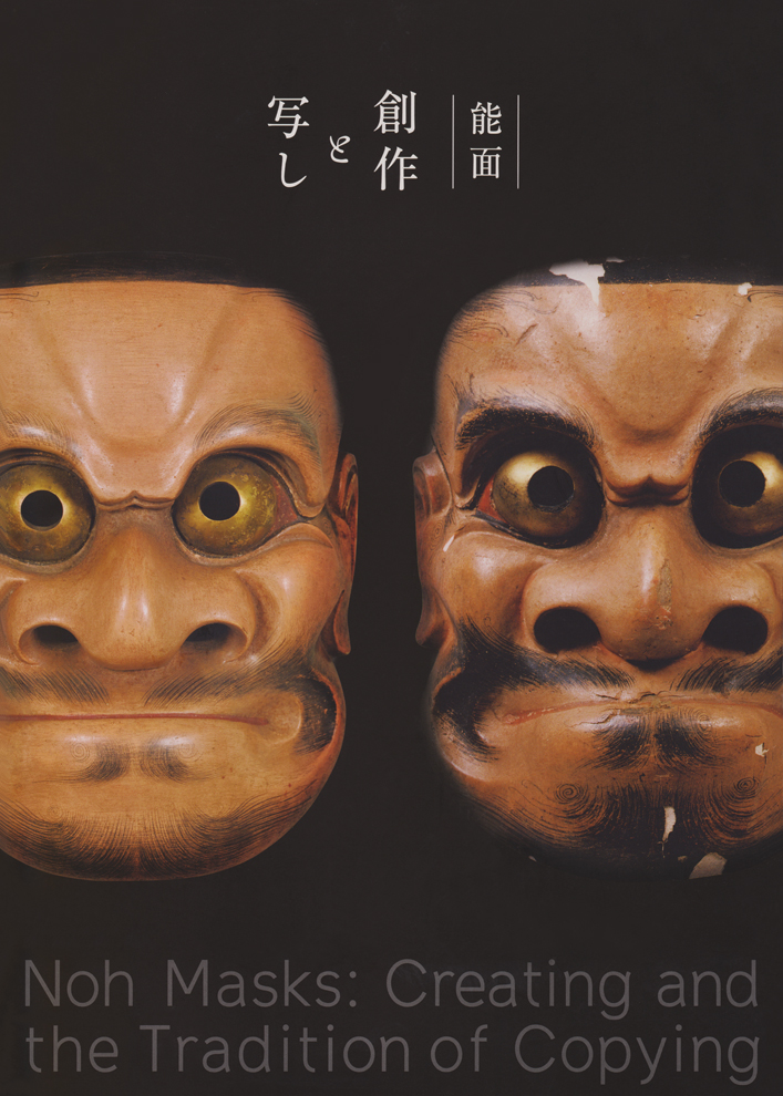 Noh Masks - 1 L